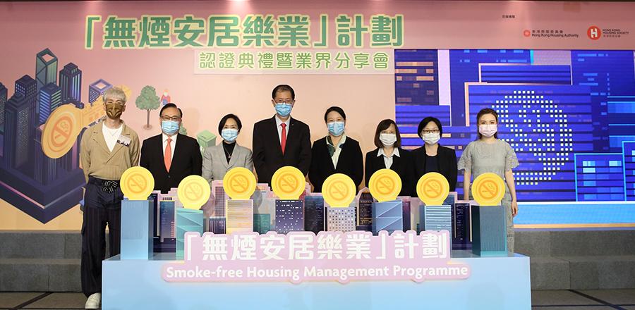 「無煙安居樂業」計劃認證典禮暨業界分享會