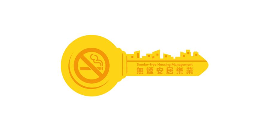 立即加入「無煙安居樂業」計劃